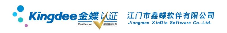 江门鑫蝶|鑫蝶软件|财务云| 计算机软硬件开发|云系统